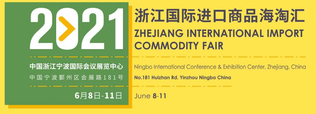 Zhejiang International Import Commodity Fair 2021