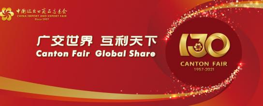 Webinaire – Foire de Canton : le plus incontournable des salons chinois